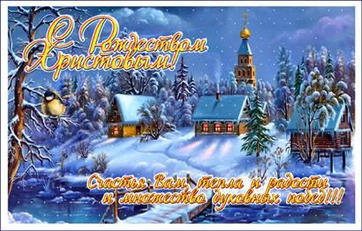 С Рождеством Христовым! 1449386745_rozhdestvo-1
