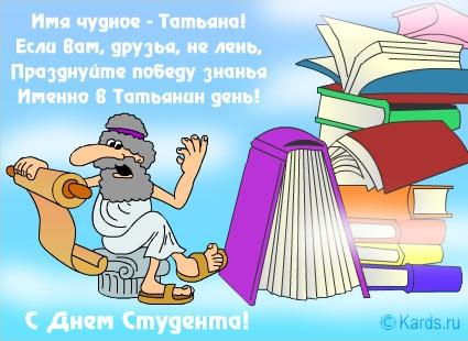 Короткие смс поздравления на Татьянин день - с днем Татьяны