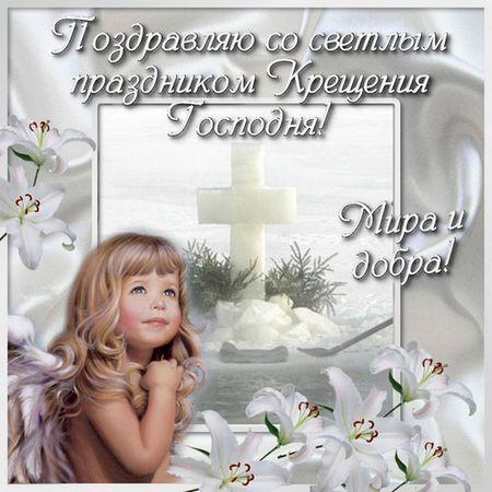 Все поздравления в стихах с крещением