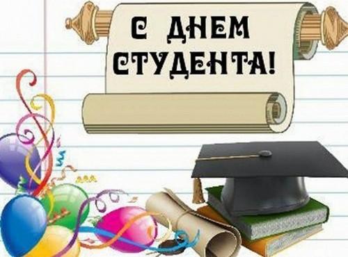 Картинки по запросу день студента