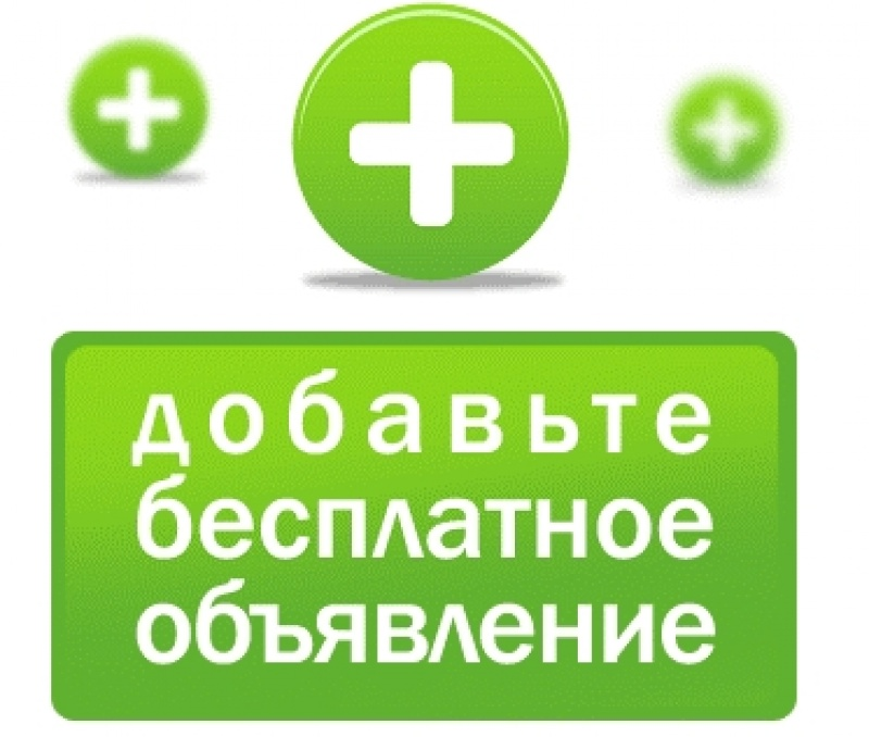Подать бесплатное объявление на сайтах воронежа аварии тюмени свежие вакансии