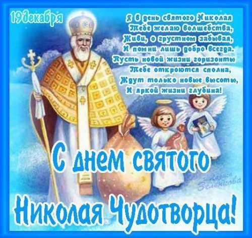 День Святого Николая картинки и открытки (10 фото)