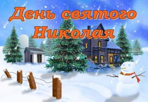 Картинки и открытки ко Дню Святого Николая (10 фото)