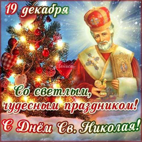 Лучшие картинки на День Святого Николая (10 фото)