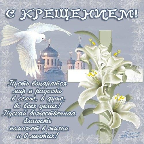 Картинки по запросу Крещение