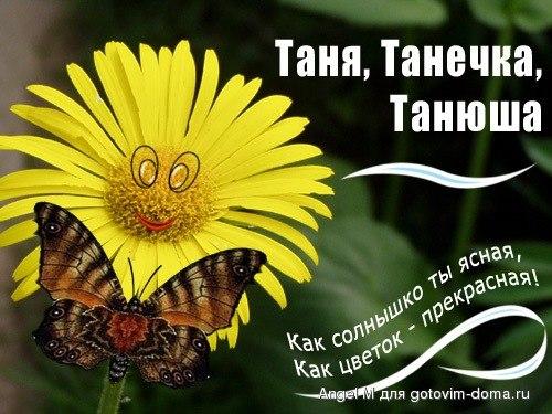 Лучшие картинки и открытки в Татьянин День (10 фото)