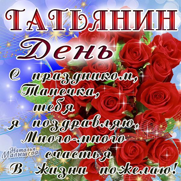 Поздравления с татьяниным днем короткие прикольные для татьяны