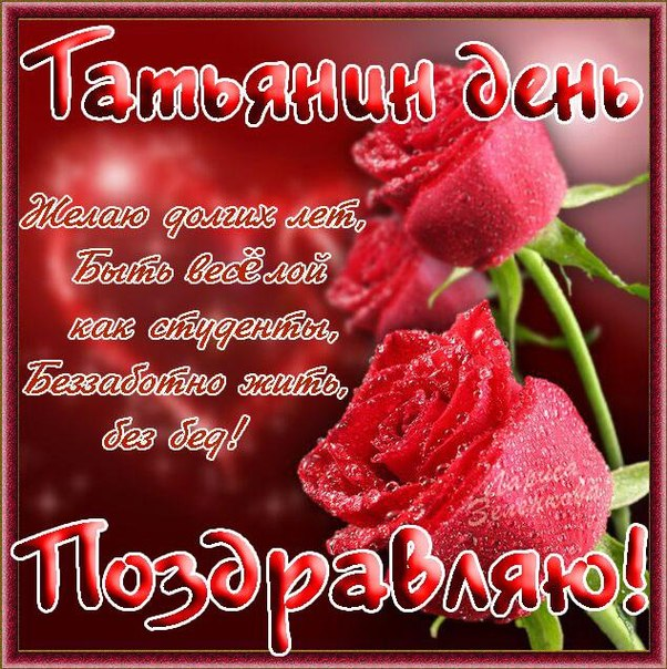 Поздравления на татьянин день открытки