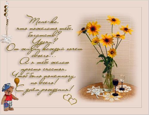 Поздравления с днем Татьяны 25 января Простые рецепты с фото
