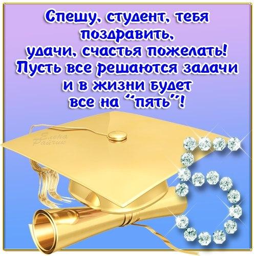 Поздравление с посвящением