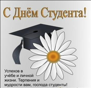 Поздравления студентам в картинках