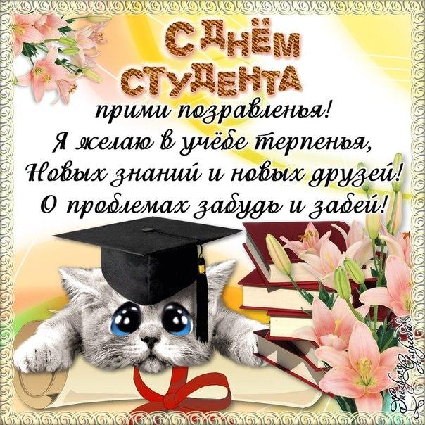 Поздравления с днем рождения студентке первокурснице