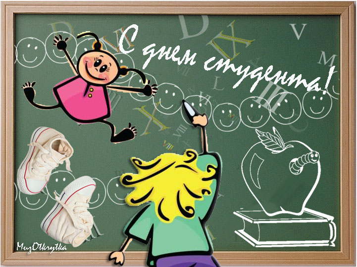 Открытки своими руками на день студента