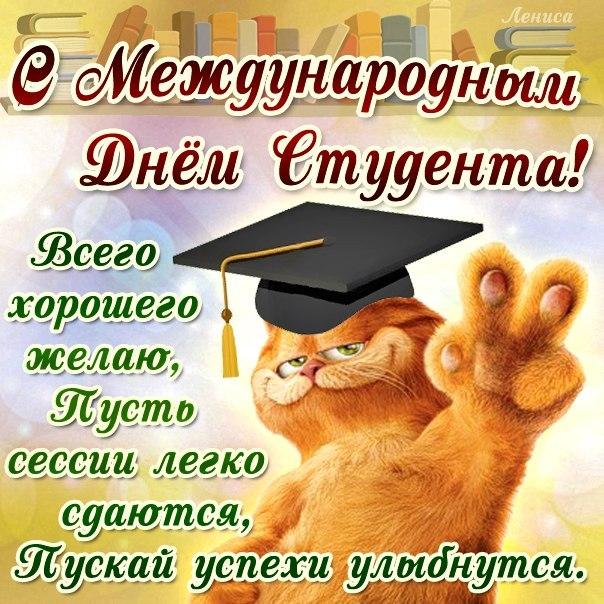 Поздравление на день студента в прозе