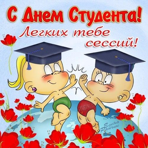 Открытка с днем студентов: http://felixsport.ru/otkrytka-s-dnem-studentov.html