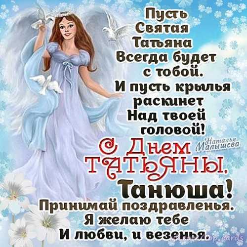 Поздравления в стихах ко дню татьян 314