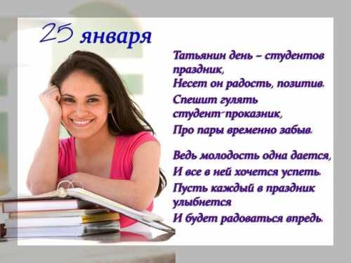 Самые красивые открытки и картинки в Татьянин День (10 фото)