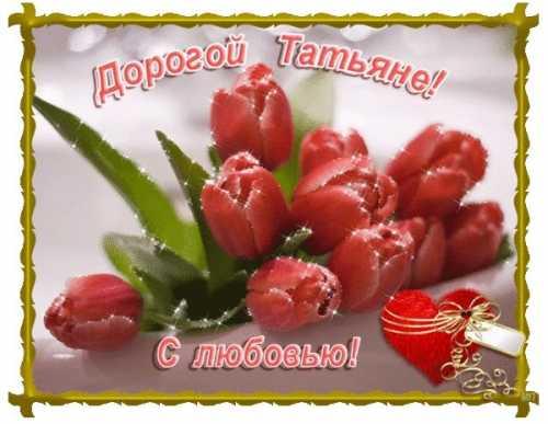 День Татьяны красивые открытки и картинки (10 фото)