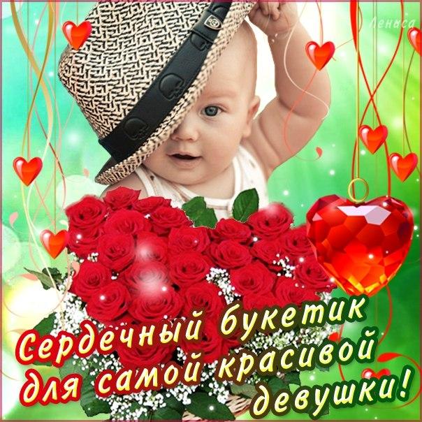 Короткое Красивые поздравления девушке с днем святого валентина