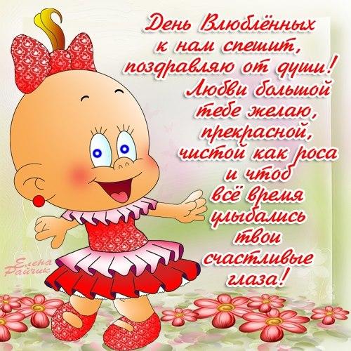 День Святого Валентина красивые ...: bygaga.com.ua/kartinki-s-pozdravleniyami/k-den-svyatogo-valentina...