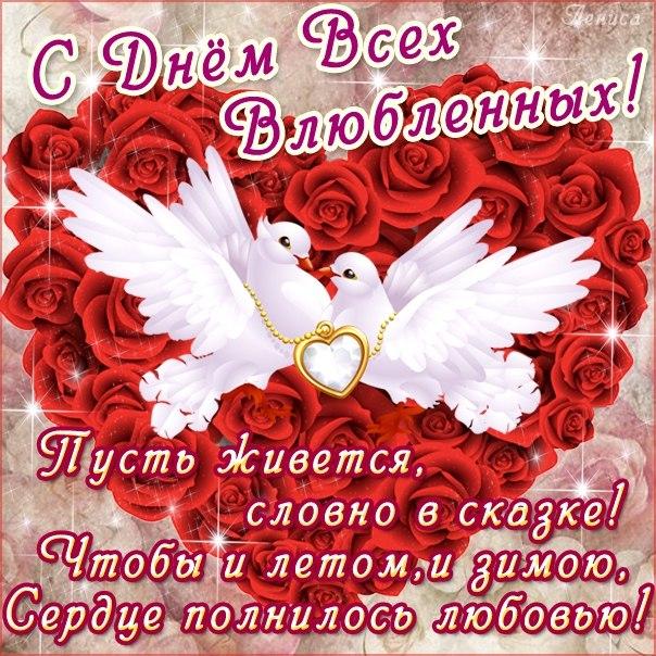 Короткое поздравления друзьям с днем валентина