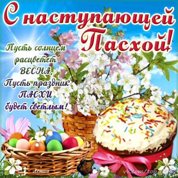 http://bygaga.com.ua/uploads/posts/2016-02/1455311192_pasha-kartinki-i-otkrytki-160.jpg
