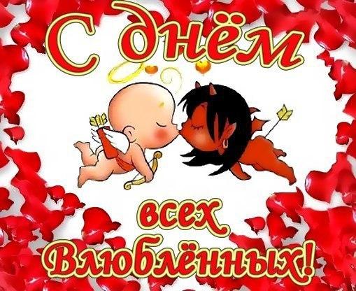 Поздравление с днем валентина смешное 506