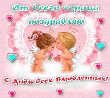 Новые картинки и открытки в День всех влюблённых (15 фото)