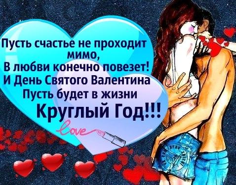 Красивые картинки и открытки в День влюблённых (15 фото)