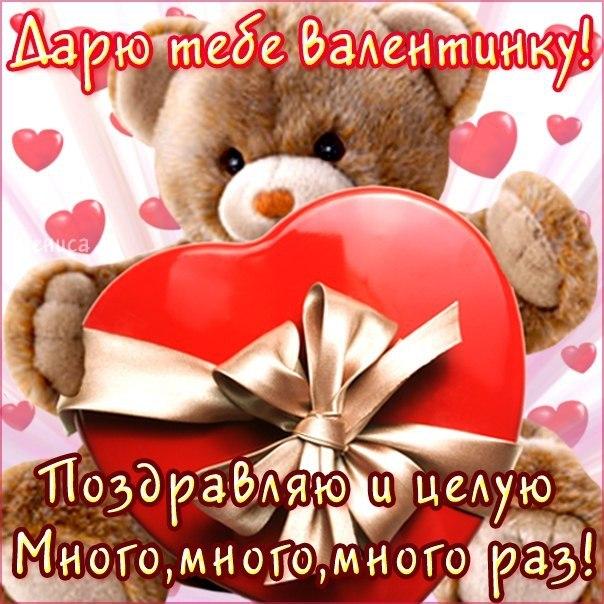 Поздравление любимому парню с 14 февраля