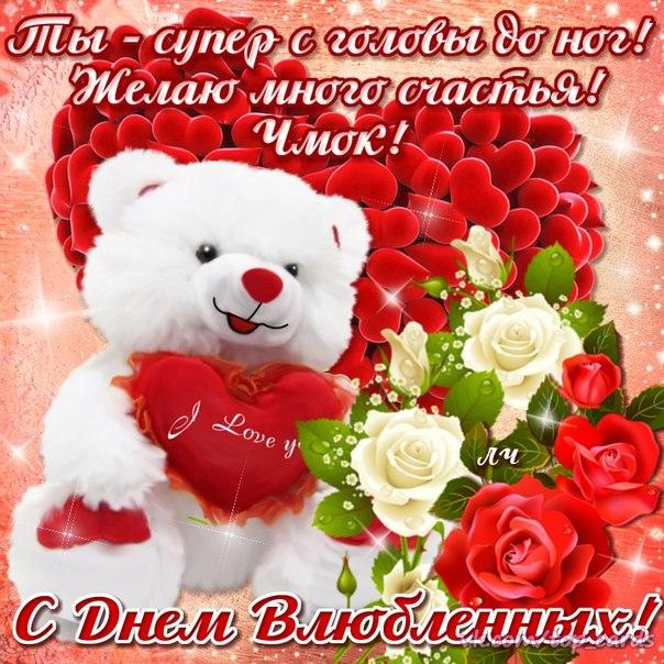 Картинки и валентинки ко дню Святого Валентина  Страница 3