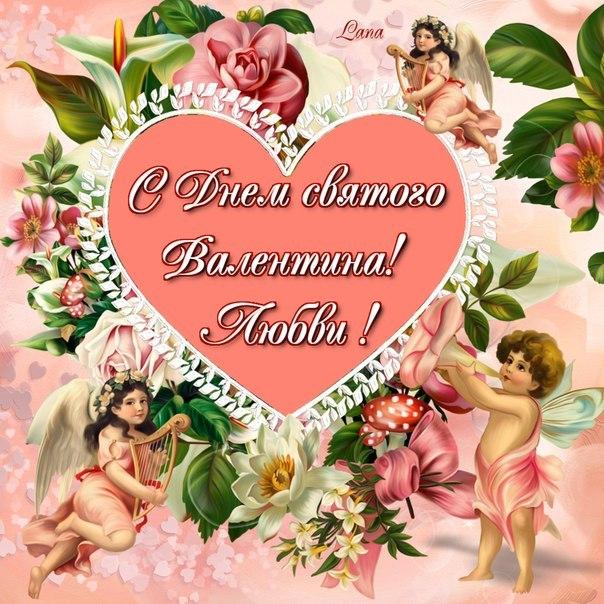 Картинки или открытки с днем валентина