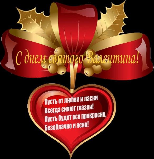 Картинки к Дню Святого Валентина и Дню ...: bygaga.com.ua/kartinki-s-pozdravleniyami/k-den-svyatogo-valentina...