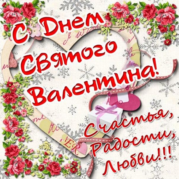 Смс поздравленье с днем святого валентина