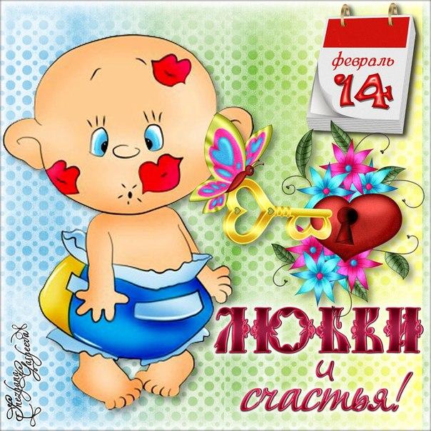 Предыдущая новость: Следующая новость ...: bygaga.com.ua/kartinki-s-pozdravleniyami/k-den-svyatogo-valentina...