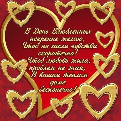 14 февраля день святого валентина поздравления любимой