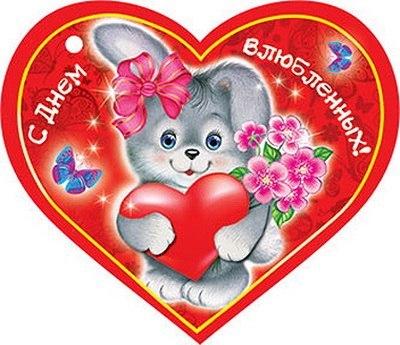 Валентинки фото открытки с