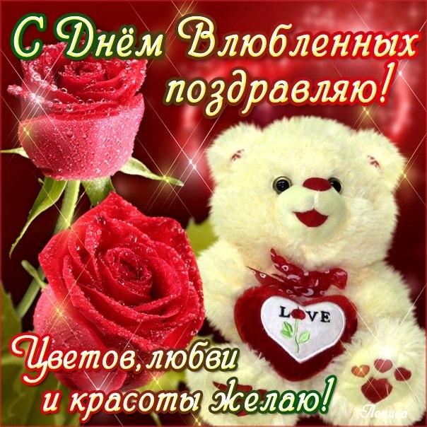 Поздравление подруге с днем влюбленных