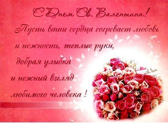 Поздравления к дня валентина для коллег