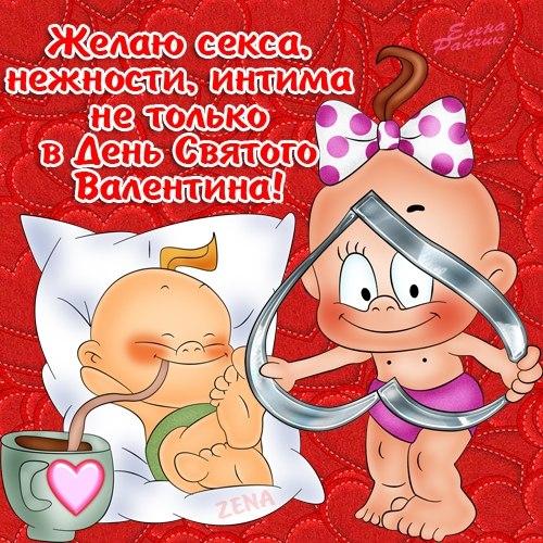 Классные картинки и открытки ко Дню Святого Валентина (15 фото)