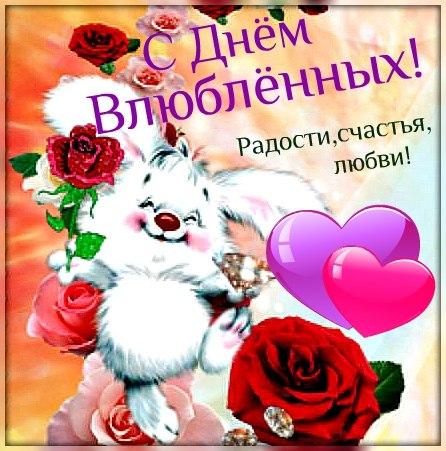 Красочные валентинки и картинки на День Святого Валентина (15 фото)
