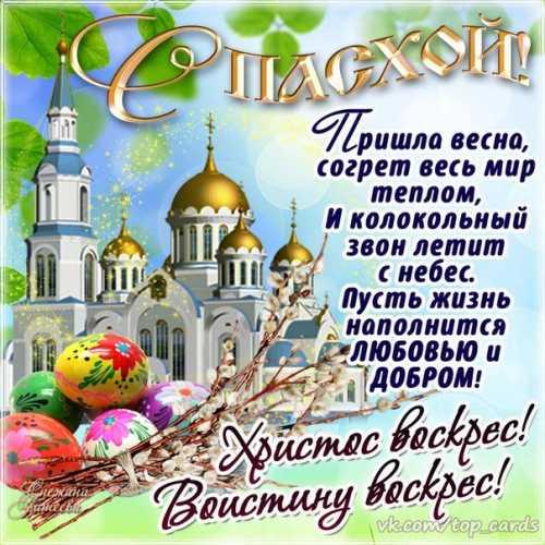 Православные поздравления с пасхой христовой