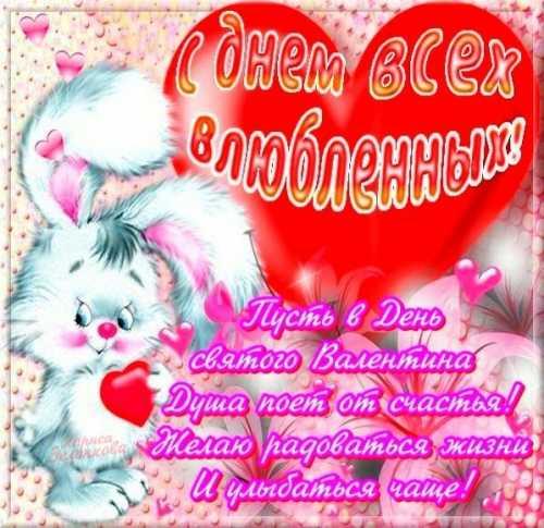 Поздравления с днем святого валентина для друзей прикольные