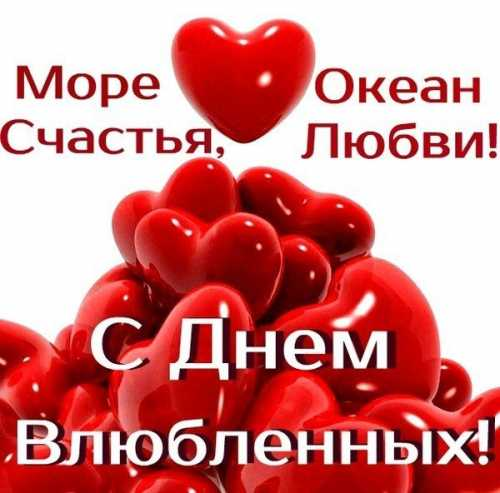 Картинки и открытки с Днём влюблённых и 14 февраля (15 фото)