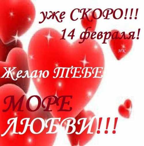 Искренние валентинки и картинки на 14 февраля (15 фото)