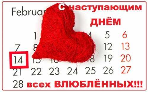 Красивые картинки и валентинки с Днём всех влюблённых (15 фото)