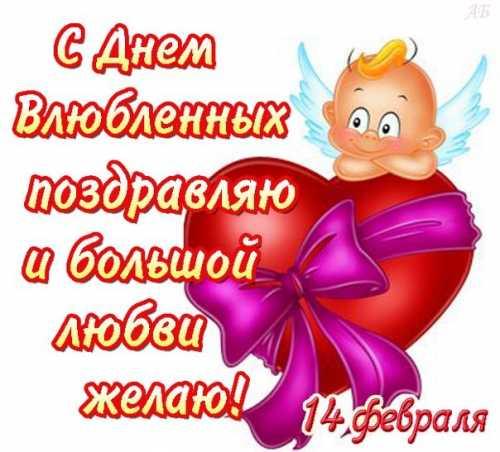 Весёлые картинки и открытки с Днём Святого Валентина (15 фото)