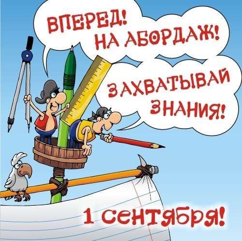 """Раздел """"Открытки на день Знаний"""" из коллекции"""