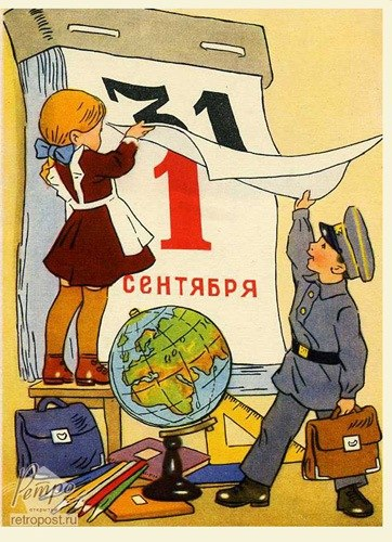 Картинки и открытки на 1 сентября (15 фото)