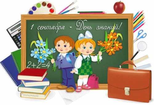 Картиночки и фото в День Знаний всем ученикам (15 фото)